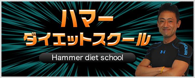 ★ハマーダイエットスクール★