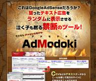 admodoki(アドモドキ)