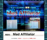 マッドアフィリエイター(Mad Affiliator)